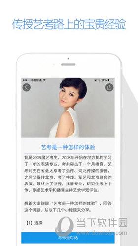 艺考生App下载