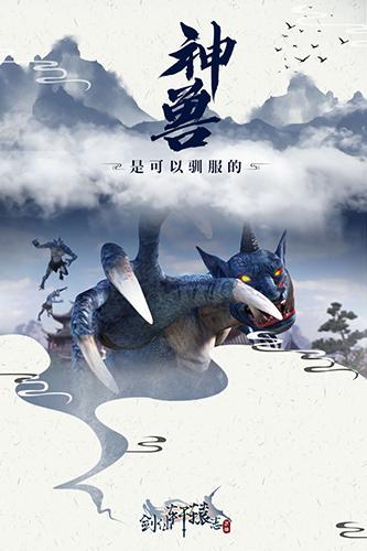 剑仙轩辕志 V1.0.5 安卓版截图1