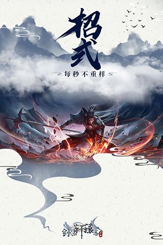 剑仙轩辕志 V1.0.5 安卓版截图3