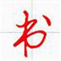 妙笔汉字书法 V9.9.1 安卓版
