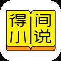 得间免费小说 V3.2.0 安卓官方版