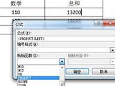 Word文档怎么求和数字 一个公式搞定