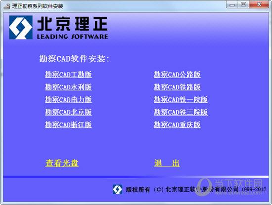 理正勘察软件Win10破解版