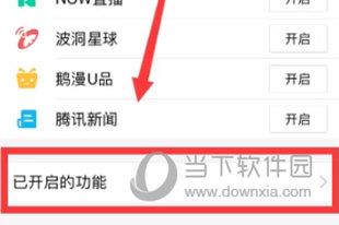 手机QQ封锁游戏中心的要领