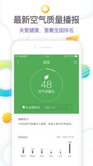 360天气 V4.0.40 安卓版截图4