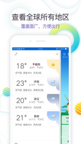 360天气 V4.0.40 安卓版截图5