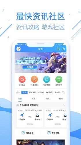 尚牛电竞 V1.2.2 安卓版截图4