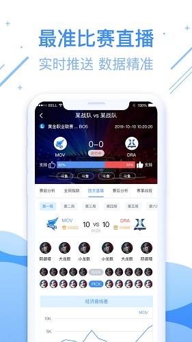 尚牛电竞 V1.2.2 安卓版截图2