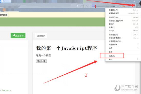 如何将网页翻译成中文