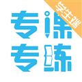 专课专练学生端 V1.4.1 安卓版