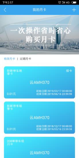 云智停车 V2.3.3 安卓版截图3