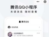 微信上怎么登陆QQ 登录QQ操作方法