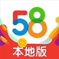 58同城本地版 V9.15.5 安卓最新版