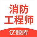 消防工程师亿题库 V2.6.3 安卓版
