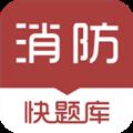 消防工程师快题库 V4.3.2 安卓版
