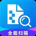 全能扫描 V3.3.0 安卓版