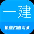 一级建造师华云题库 V7.8.2 安卓版