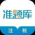 注册税务师准题库 V4.70 安卓版