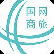 国网商旅 V2.2.5 最新PC版