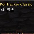 Roll Tracker Classic(魔兽世界怀旧服roll点监控插件) V1.71 中文版