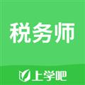 税务师 V1.1.0 安卓版