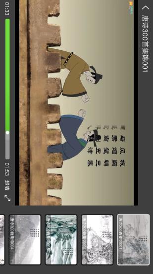 国学大王 V3.4.10 安卓版截图4
