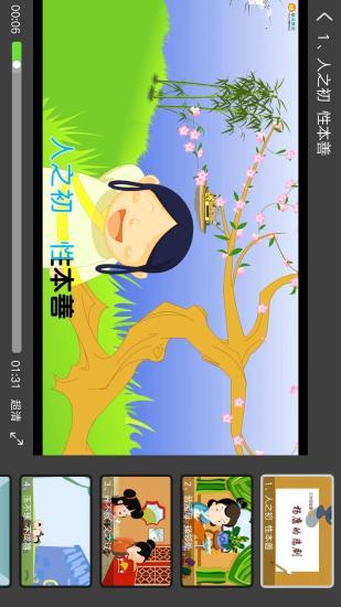 国学大王 V3.4.10 安卓版截图5