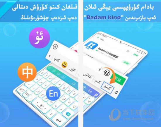 uygurqa输入法电脑版