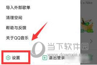 手机QQ音乐设置桌面歌词方法