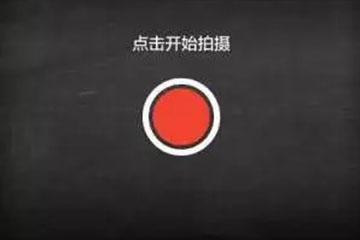 晓黑板开始拍摄视频
