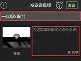 晓黑板怎么发视频 视频发送教程