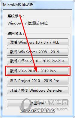 """点击按钮""""Visio 2010 - 2019 Pro"""""""