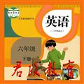 六年级英语下册 V5.0.29 安卓版