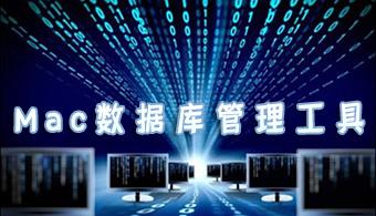 Mac数据库管理工具