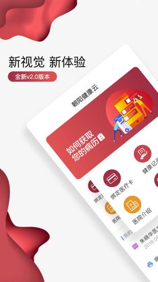 朝阳健康云 V2.9.7 安卓版截图1