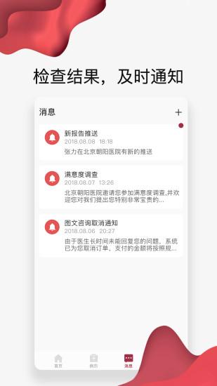 朝阳健康云 V2.9.7 安卓版截图5