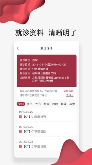 朝阳健康云 V2.9.7 安卓版截图4