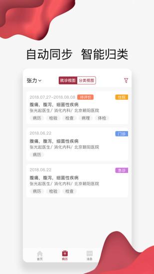 朝阳健康云 V2.9.7 安卓版截图3