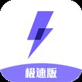 闪电盒子极速版APP V5.5.1.4 安卓版