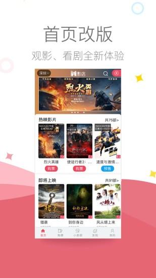 影店 V2.8.1 安卓版截图1