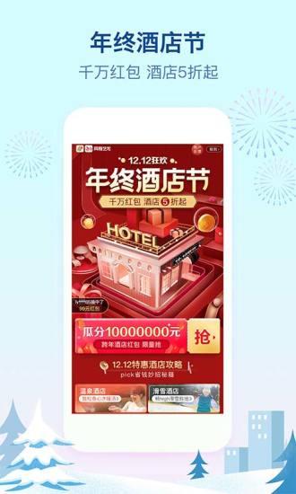 艺龙酒店 V9.63.2 安卓版截图1