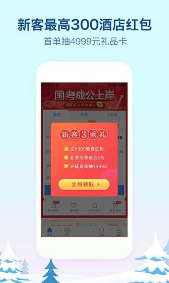 艺龙酒店 V9.63.2 安卓版截图3