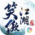 新笑傲江湖 V1.0.2 苹果版