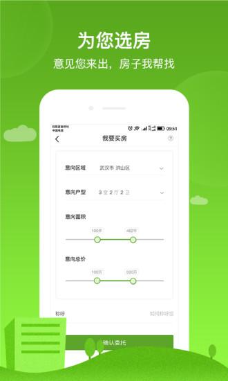 吉家 V2.9.3 安卓版截图5