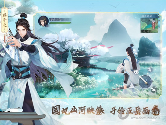 新笑傲江湖电脑版
