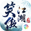 新笑傲江湖 V1.1.0.7 官方桌面版