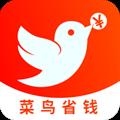 菜鸟省钱 V1.1.21 安卓版