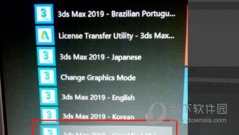 3Dmax2019序列号和密钥工具