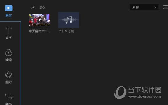 视频编辑王VIP激活码生成器
