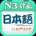 日语N3听力 V4.6.7 安卓版